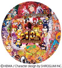 10周年を迎える『CR戦国乙女5~10th Anniversary~』