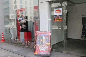 秋葉原にある京楽東京支店