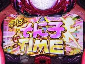 30Gの「すーぱーそに子TIME」突入!