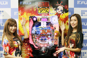 『きくりの地獄祭り』後継機が登場!