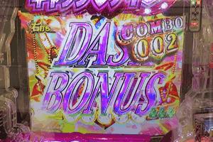 DASH BONUS(小当たりロング開放)は約5.8個入賞×15個賞球