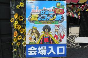 今年のサミー夏のファン祭はディスクアッパー選手権を開催