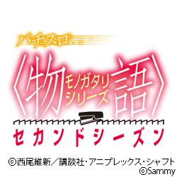 待望のシリーズ第參弾が開幕!『パチスロ<物語>シリーズ セカンドシーズン』
