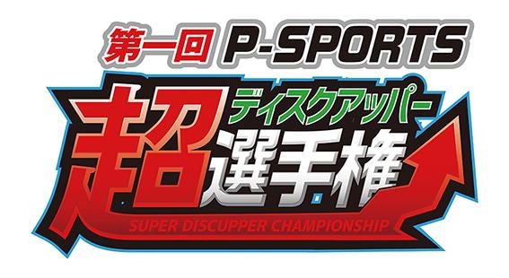 11月8日 第一回P-SPORTS『超ディスクアッパー選手権』初代優勝者が決定!!