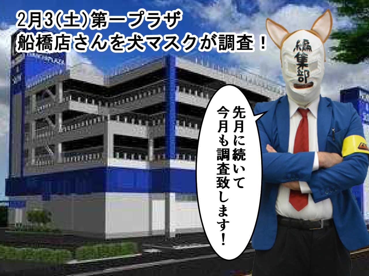 ホル調~パチ7ホール調査隊~