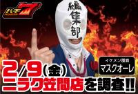 【2月9日(金)】今回で14回目!ニラク笠間店にマスクオーレが久し振りに参上します!