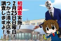 【2月25日(日)】初ホル調実施!熊本県のつかさ清水店をぺこマスクが調査しますよ!