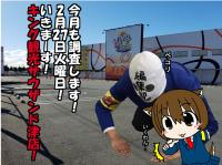 【2月27日(火)】いざ!今月も調査をしますよ!キング観光サウザンド津店をぺこマスクが調査!