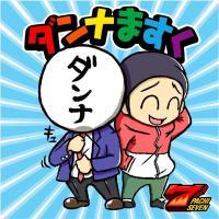 【4/7(土)】ベルファン吉祥寺店でダンナますくが似顔絵・漫画レポするよー!!