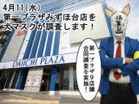 【4/11(水)】第一プラザ9店舗合同調査! みずほ台店を犬マスクが突撃調査だ~!
