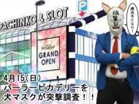 【4/15(日)】パーラーピカデリーの『4月15日』はどうなんだ!?犬マスクが突撃調査!
