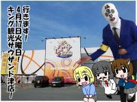 【4月17日(火)】春の陽気を感じる季節のキング観光サウザンド津店をぺこマスクが調査!