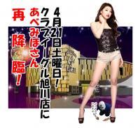 【4月21日(土)】あべみほさん再び!クラブイーグル旭川店を、あべみほさんとまたまた調査です!