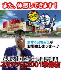 【4/21(金)】スタジアム2001宗像店の前回の勢いは本物なのか!?ますくofちゅうが再び調査へ!