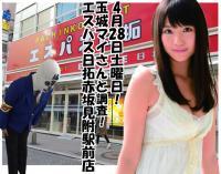 【4月28日(土)】エスパス日拓赤坂見附駅前店の4月28日を玉城マイさんと調査しますよ!