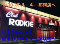 【4/30(祝)】清宮くん似の漫画家芸人じろうちゃんがルーキー那珂店へガチますくと!