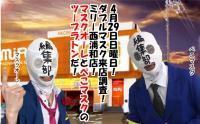 【4月29日(日)】ツープラトンホル調2回目!今度はミリー西浦和店をオーレ&ぺこが調査だ!