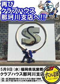 【5/9(水)】再び調査へ!クラブハウス那珂川支店の9日はどうなんや?細かいとこまで徹底調査~♪