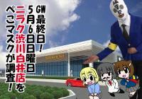 【5月6日(日)】群馬県3店舗合同調査!私ぺこマスクはニラク渋川白井店を初調査!