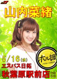 【5/16(水)】エスパス日拓秋葉原駅前店に「山内菜緒」が来店取材!