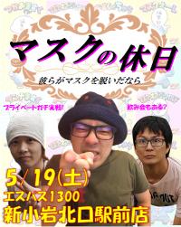 【5/19(土)】エスパス日拓1300新小岩北口駅前店で【マスクの休日】