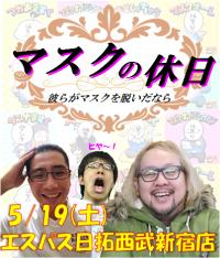 【5/19(土)】エスパス日拓西武新宿駅前店で【マスクの休日】