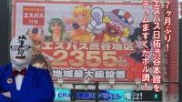 【5/22(火)】7ヶ月ぶり! エスパス日拓渋谷本館の今を調査します!