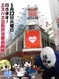 【5月22日(火)】エスパス日拓渋谷駅前新館の5月22日はどうなんだ?ぺこマスクは新館へ!