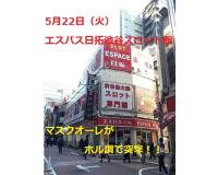 【5月22日(火)】約1年ぶり!エスパス日拓渋谷スロット館にマスクオーレが調査に向かいます!