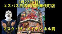 【5/27(日)】エスパス日拓新宿歌舞伎町店をメイデンが初調査ぶちこみ!
