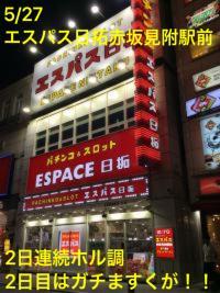 【5/27(日)】2日連続ホル調!エスパス赤坂見附駅前店へガチますくが行く!