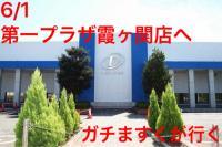 【6/1(金)】5店舗合同調査!第一プラザ霞ヶ関店は任せろ!ガチますくが実戦取材!