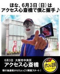 【6/3(日)】4周年になるアクセス心斎橋店をますくofちゅうが上から目線で調査してきまっせ~!
