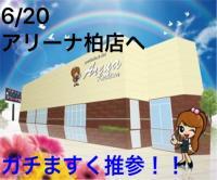 【6/20(水)】見所が尽きないお店!アリーナ柏店へガチますくが今月も調査へ伺います!