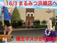 【6/3(日)】ヒントたっぷり!まるみつ浜線店に初登場の嬢王マスクにパチンコデートを習う!