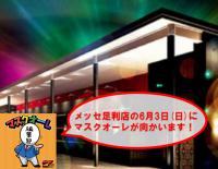 【6月3日(日)】スロット専門店、メッセ足利店の6月3日をマスクオーレが調査しちゃいます!