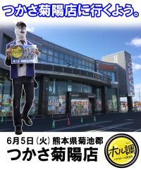 【6/5(火)】熊本県菊池郡・つかさ菊陽店の5日はどうなんやと?にますくofちゅうが行ってきます♪