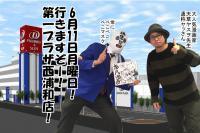 【6月11日(月)】6月11日の第一プラザ西浦和店を漫画家天草ヤスヲ先生とぺこマスクが調査!
