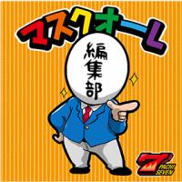 【6月23日(土)】早くも4回目!ミリー西浦和店の6月23日にマスクオーレが行ってきます!