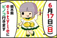 【6/17(日)】栃木県「e-style」をピノコが調査!