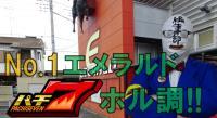 【6/21(木)】新台入替初日!No.1エメラルドの『6月21日』はどうなんですか!?