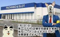 【7/1(日)】第一プラザ5店舗合同調査!坂戸にっさい店は犬マスクが調査するぞ~!