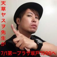【7/1(日)】第一プラザ坂戸1000へ天草ヤスヲ先生とガチますくが!5店舗合同調査で競い合う