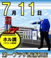 【7/11(水)】第一プラザ4店舗合同調査!西浦和店をティムますくが調査します!