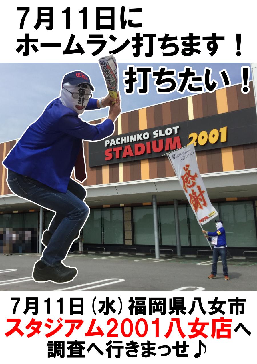 【7/11(水)】福岡県八女市・スタジアム2001八女店へますくofちゅうが突撃する11日はどや?