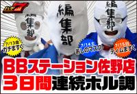 【7/15(日)】BBステーション佐野店3日間連続ホル調! 最終日はティムますくが調査します!