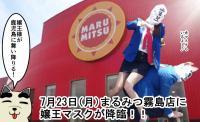 【7月23日(月)】まるみつ霧島店に嬢王マスクが舞い降りる!!お供の犬マスクも出陣!