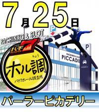 【7/25(水)】今月最後の調査! パーラーピカデリーの7月25日ってどうなんですか?