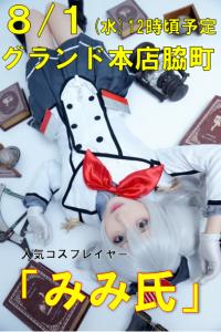 【8/1(水)】グランド本店脇町に人気コスプレイヤー「みみ氏」が来店!