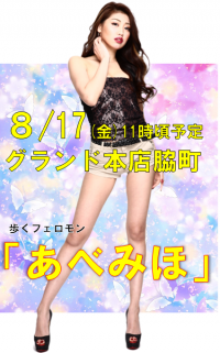 【8 /17 (金)】四国初上陸!パーラーグランド本店脇町に「あべみほ」が来店!